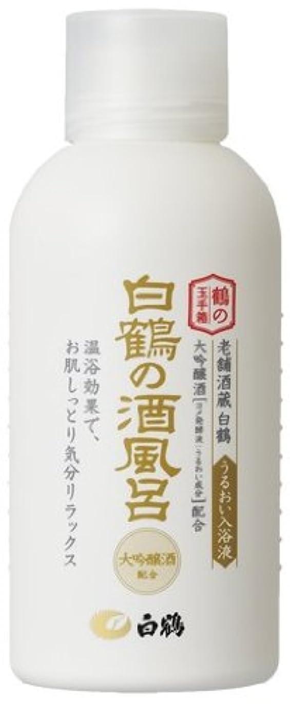 可塑性ミネラルステッチ白鶴 鶴の玉手箱 白鶴の酒風呂 大吟醸酒配合 ボトル詰 500ml ゆずの香り (乳白色の湯)
