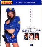 澤宮有希の変態コスプレランド [DVD]