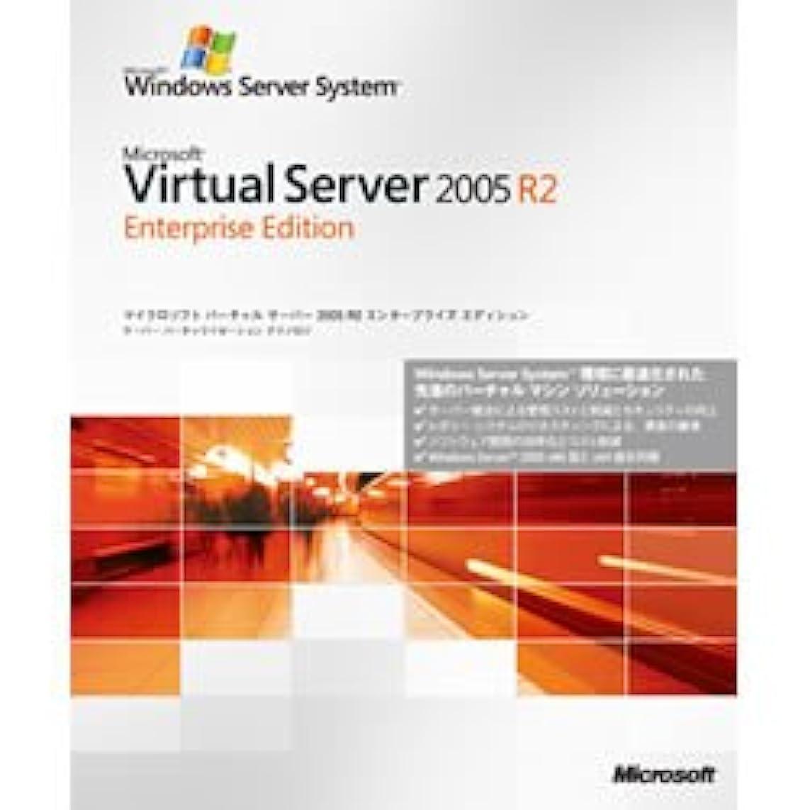 盗難突進言語Microsoft Virtual Server 2005 R2 Enterprise Edition 日本語版