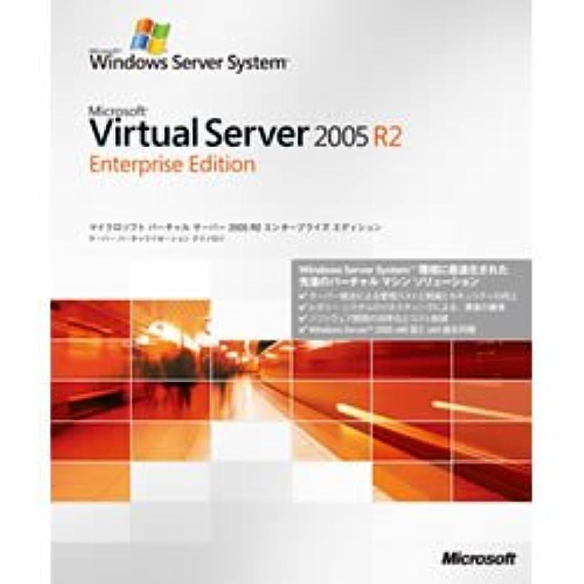 デッキ建てる同性愛者Microsoft Virtual Server 2005 R2 Enterprise Edition 日本語版