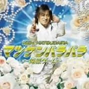 マツケンパラパラ~俺様ゲーム~(DVD付)