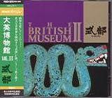 大英博物館 Vol.II