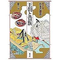 王朝と貴族 集英社版 日本の歴史 (6) (日本の歴史)