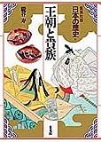 王朝と貴族 (日本の歴史)