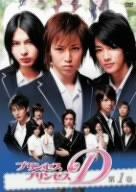 プリンセス・プリンセスD Vol.1 [DVD]の詳細を見る