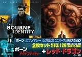 「ボーン・アイデンティティー」+「レッド・ドラゴン」 [DVD]