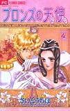 ブロンズの天使 4 (フラワーコミックス)