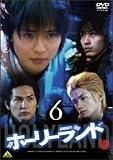 ホーリーランド vol.6[DVD]