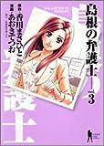 島根の弁護士 3 (ヤングジャンプコミックス)