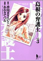 島根の弁護士 3 (ヤングジャンプコミックス)の詳細を見る