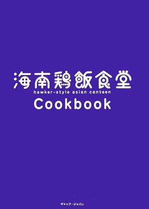 海南鶏飯食堂Cookbookの詳細を見る