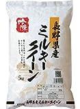 【出荷日に精米】 長野県産 ミルキークイーン 白米 5kg 平成28年産 新米 もっちり食感の低アミロース米