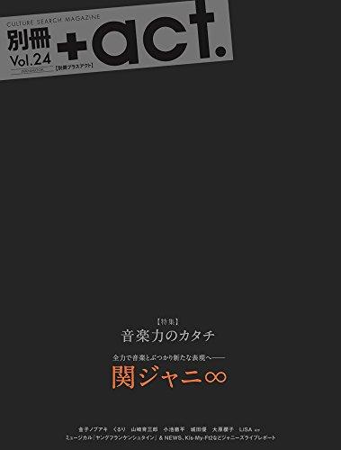 別冊+act. Vol.24 (ワニムックシリーズ 232)