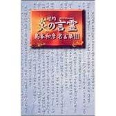 超約炎の言霊 (島本和彦名言集 (3))