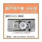 ハイロジック 網戸用戸車 YKK用 3K12594 94448