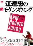 江連忠の新モダンスウィング Part1 ライ角どおりに打つポジション・ドリル [DVD]