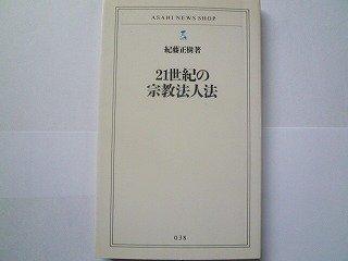 21世紀の宗教法人法 (ASAHI NEWS SHOP)