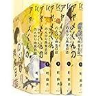 アヤメくんののんびり肉食日誌 コミック 1-5巻セット (フィールコミックスswing)