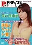 プライベートファイル 原口亜由美 File NO.1 [DVD]