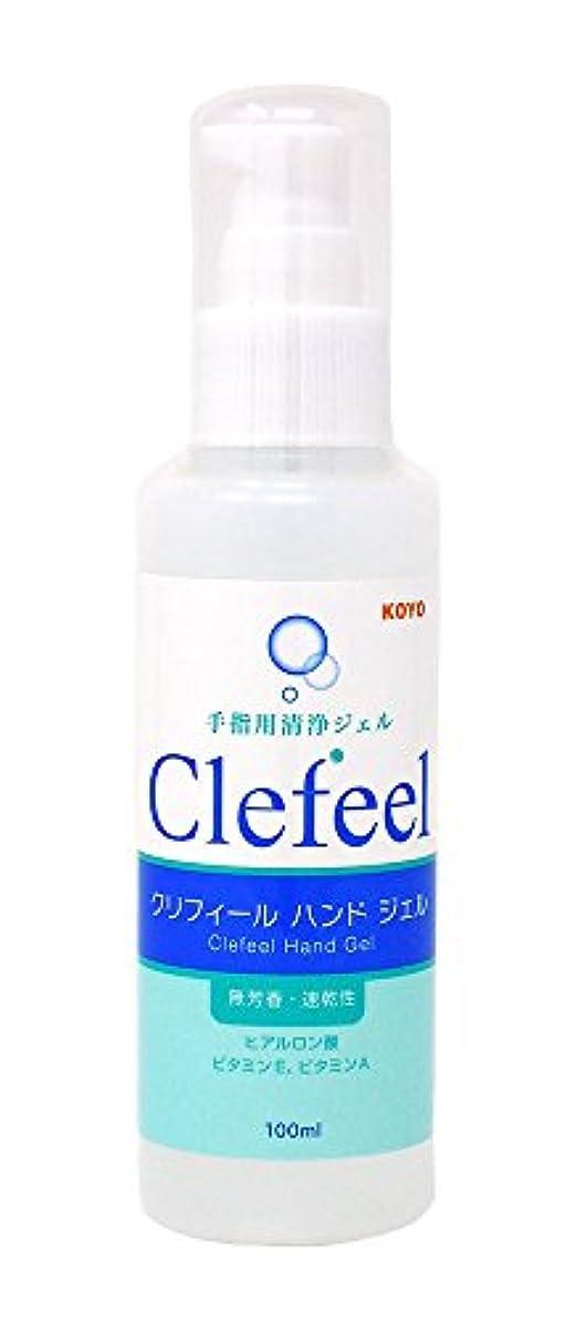 【光陽ビジネスサービス】クリフィールハンドジェル 手指用洗浄ジェル 携帯用 100mL (無芳香)