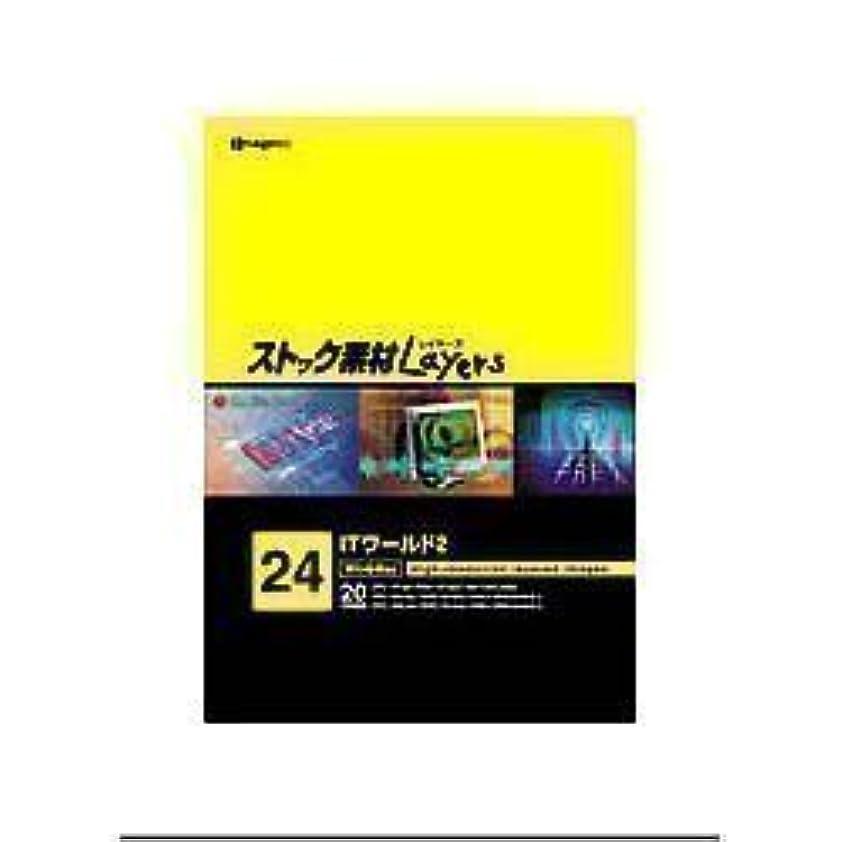 ストック素材Layers24 ITワールド2