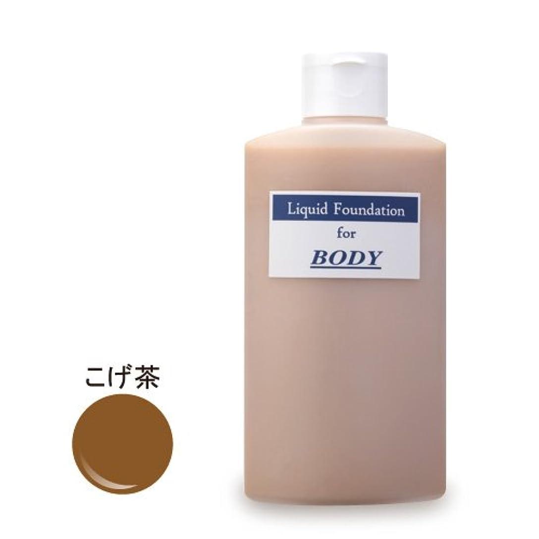 大惨事温室鉱夫舞台屋 BODYファンデーション (こげ茶)