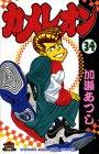 カメレオン (34) (講談社コミックス―Shonen magazine comics (2429巻))