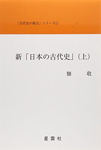 新「日本の古代史」〈上〉 (「古代史の提言」シリーズ)