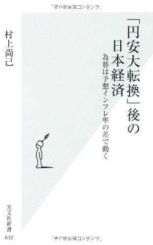 「円安大転換」後の日本経済 為替は予想インフレ率の差で動く (光文社新書)の詳細を見る