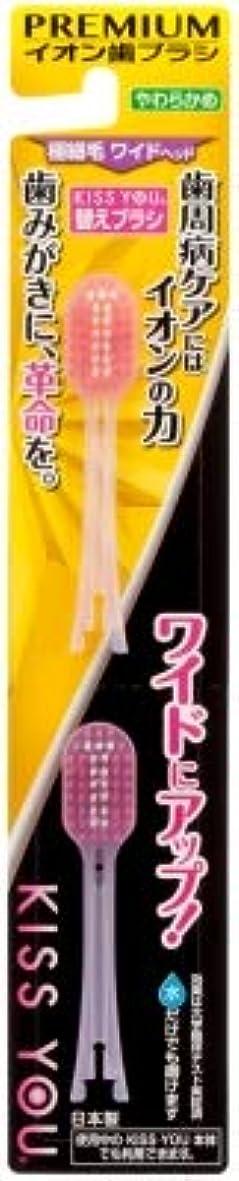安心させるボトル計り知れない【まとめ買い】キスユーワイドヘッド歯ブラシ替えやわらかめ2本 ×3個