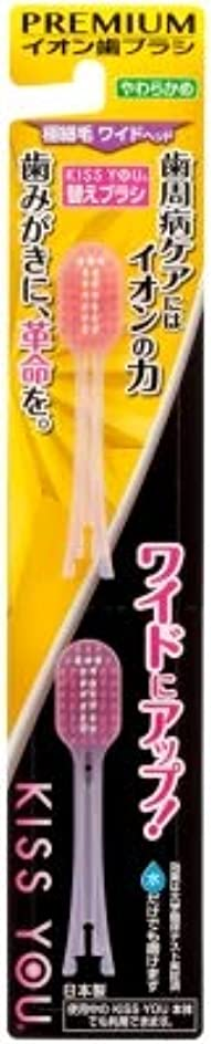 作成者バンガロー極端な【まとめ買い】キスユーワイドヘッド歯ブラシ替えやわらかめ2本 ×3個