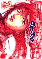 日本沈没 7 阿部玲子 (ビッグコミックス)の詳細を見る