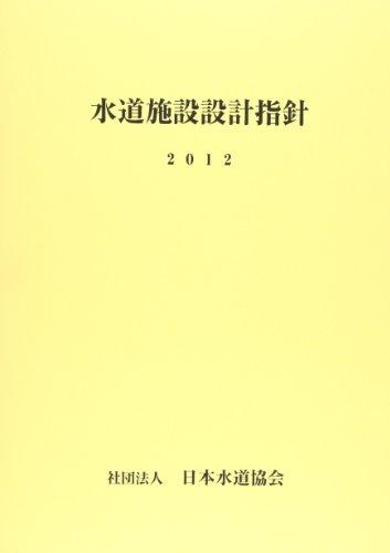 水道施設設計指針 2012年版