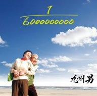 【続→60億分の1/C&K】歌詞に胸キュン♡結婚式でも人気の理由はPVにあった?!アルバム情報あり☆の画像