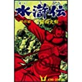 水滸伝 (第4部) (希望コミックス (5))