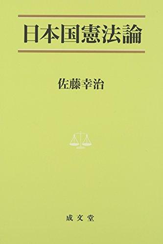 日本国憲法論 (法学叢書 7)の詳細を見る