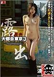 露出 大都会東京3 [DVD]