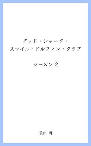 グッド・シャーク・スマイル・ドルフィン・クラブ シーズン 2