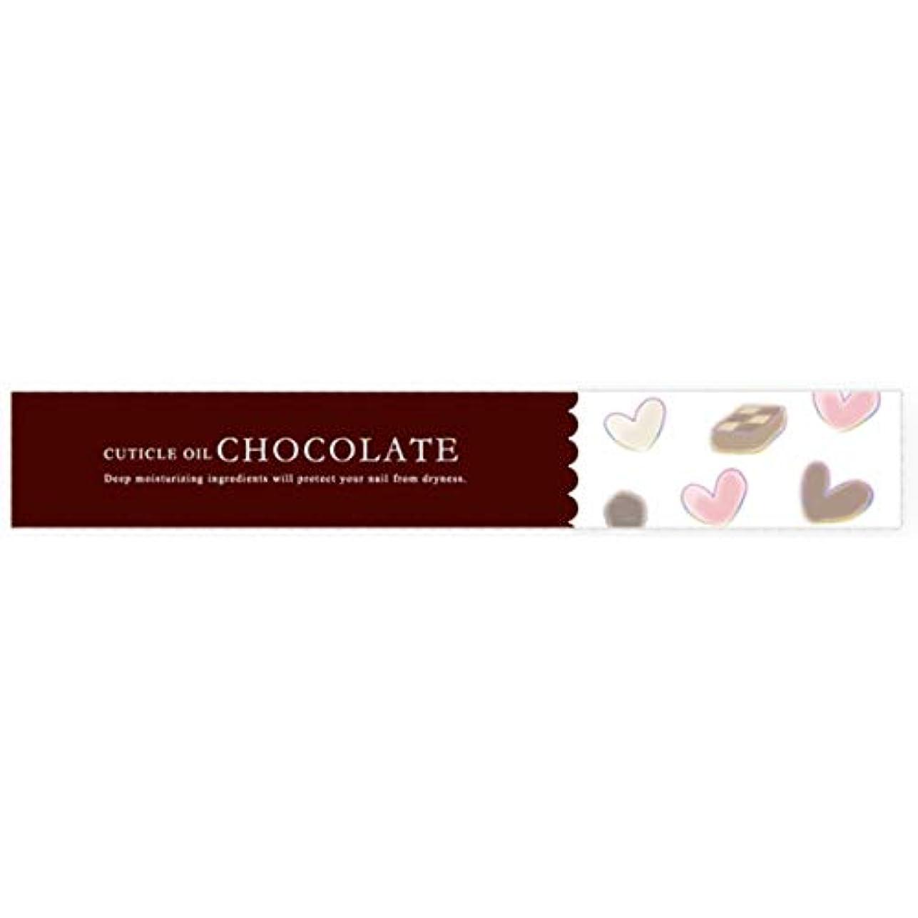 誰かぴかぴか所有権ネイルオイル キューティクルオイル ペンタイプ 1本 (チョコレート)