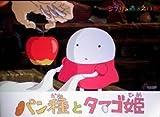 ジブリの森の映画 パン種とタマゴ姫 パンフレット / 宮崎駿 のシリーズ情報を見る