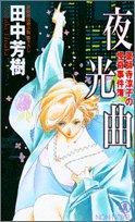 薬師寺涼子の怪奇事件簿 夜光曲 (ノン・ノベル)の詳細を見る
