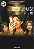 着信アリ〈2〉 (角川ホラー文庫)