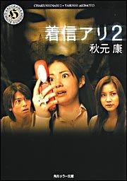 着信アリ〈2〉 (角川ホラー文庫)の詳細を見る