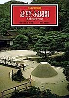 慈照寺銀閣 義政の数寄空間 (日本の庭園美)
