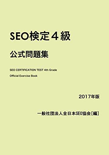 SEO検定4級公式問題集 SEO検定公式問題集
