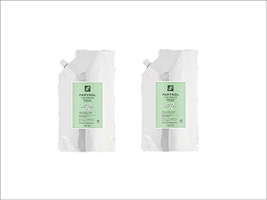 破滅的な鮮やかなガソリンパミロール レギュラーシャンプー1000mlパウチ 2袋セット