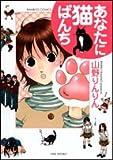 あなたに猫ぱんち (バンブー・コミックス)