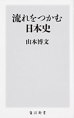 流れをつかむ日本史 (角川新書)