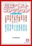 短篇ベストコレクション―現代の小説〈2006〉 (徳間文庫)
