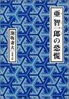 亜智一郎の恐慌 (双葉文庫)